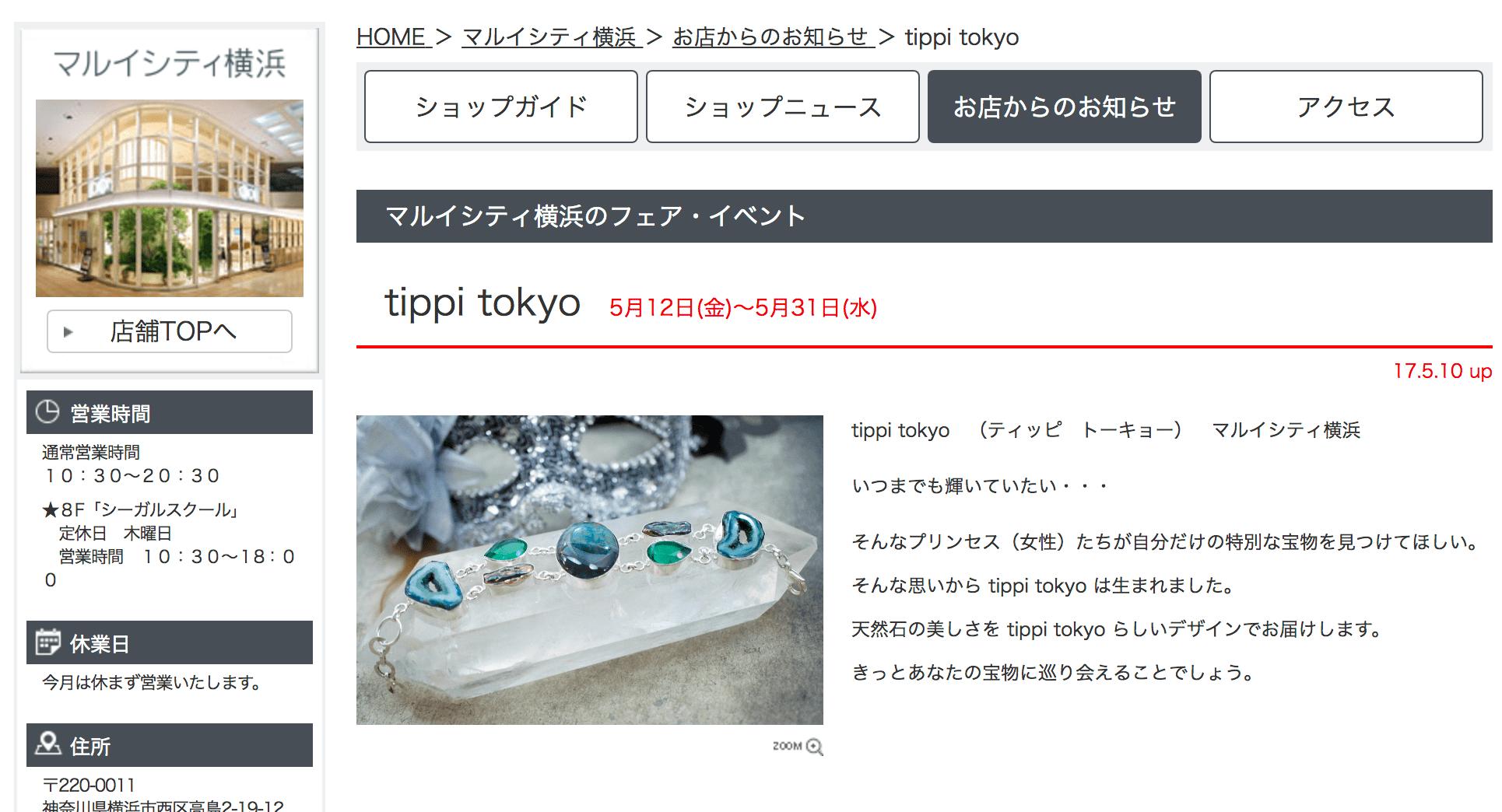 2017.5.12~5.31 横浜マルイ3階にて、ポップアップショップ出店!
