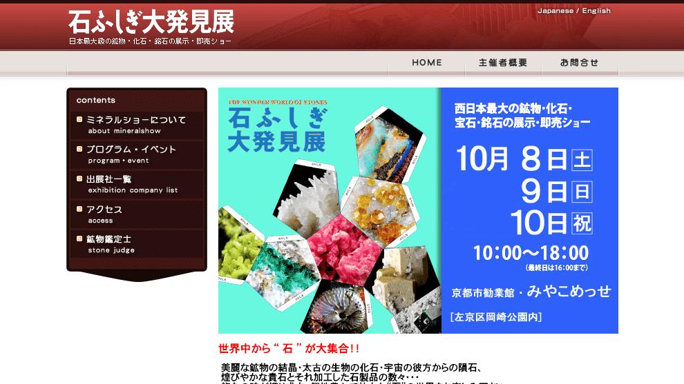 2016.10.7~10.10『石ふしぎ大発見展』 第27回京都ショー出展