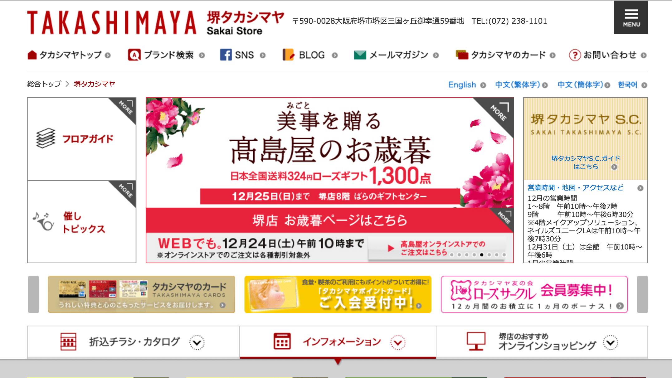 2016.12.14〜12.20 高島屋堺店 ポップアップショップ出店します!